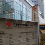 Japan Red Cross Hospital (Nisseki Byouin)