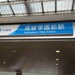 Seijogakuen-Mae Station