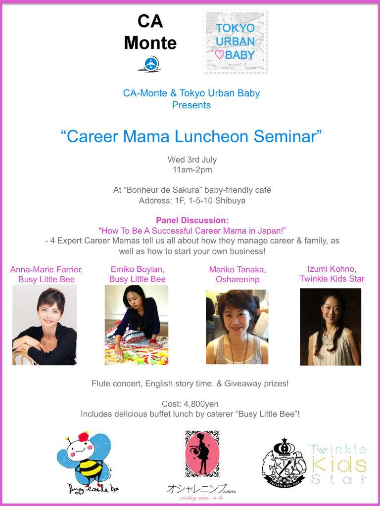 Career Mama Event@20130703 - E