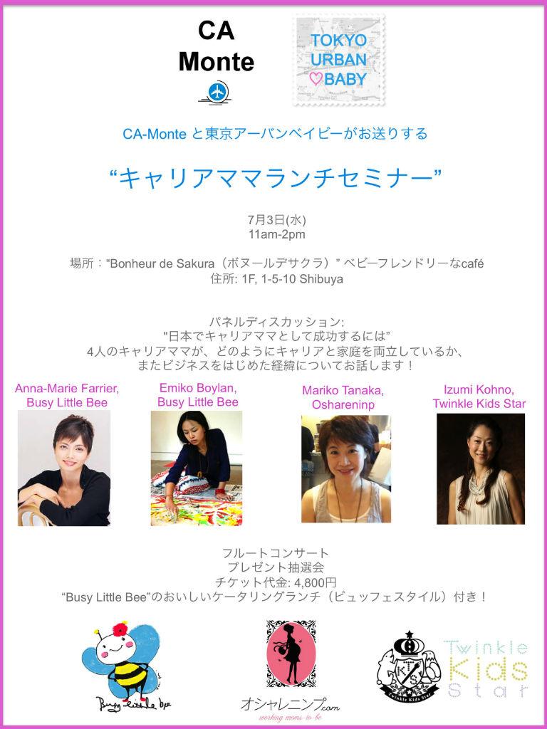 Career Mama Event@20130703-J