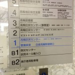 Signs on elevator to Takanawa Civic Center