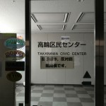 Entrance to Takanawa Civic Center
