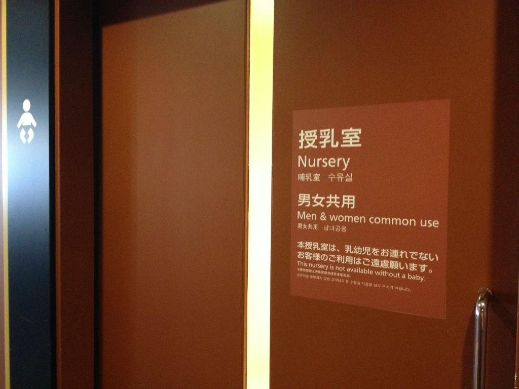 IMG_8600 – Tokyo Urban Baby