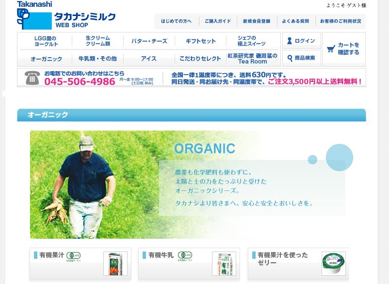 Takanashi Online Shop