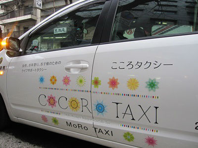 Taxi in Japan with child seats