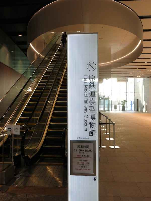 Escalators up to Hara Model Train Museum