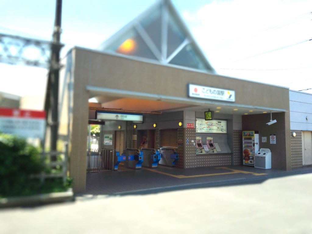 You can get to Kodomono kuni easily by train - they even have their own train station! This is the entrance/exit to Kodomono Kuni Train Station