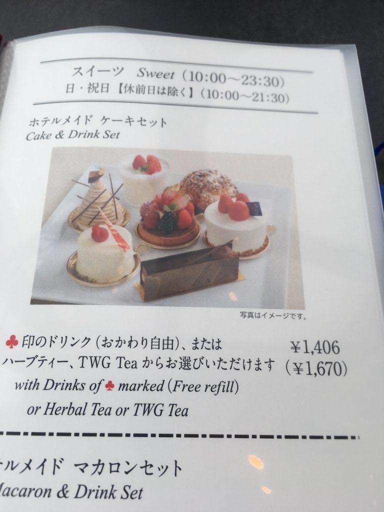 Shibuya Excel Hotel Tokyu cafe cake