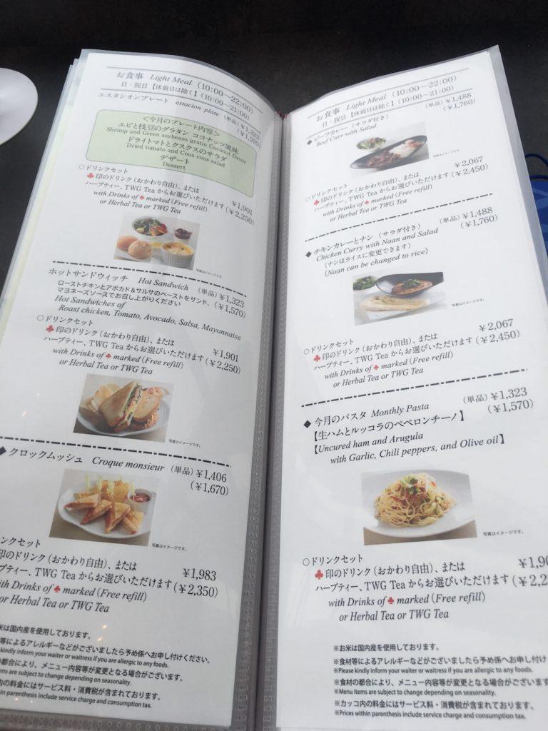 Shibuya Excel Hotel Tokyu cafe menu